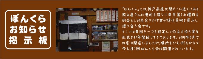 ◆ぼんくらお知らせ掲示板◆